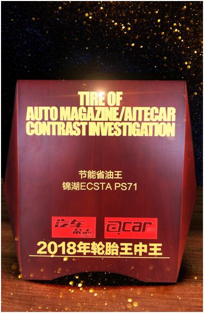 """锦湖轮胎ECSTA PS71摘得""""节能省油王""""称号"""