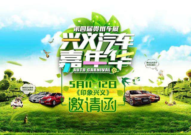 贵州车展兴义第四届汽车嘉年华5月11-12日在印象兴义举行
