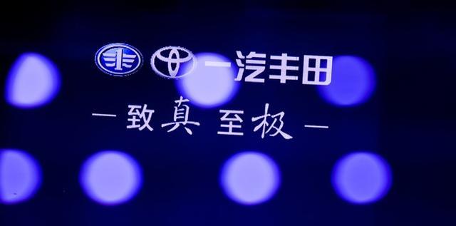 抢先看!一汽丰田上海车展大秀重磅车型
