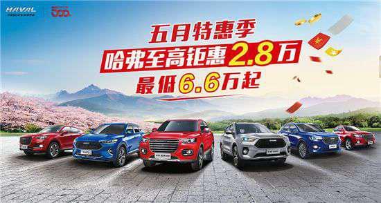燃爆车市的哈弗特惠季,是中国汽车品牌不断向上的力证-汽车氪
