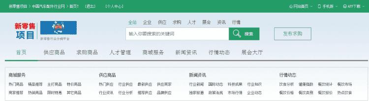 中国汽车配件网盛大招商