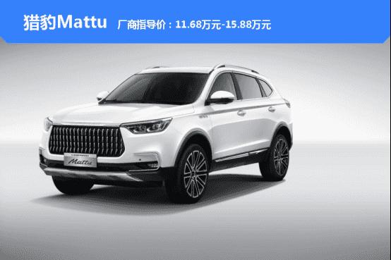 高端豪华品牌价格下探,猎豹Mattu起售价仅为11.68万