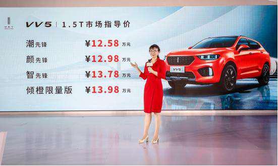 年轻有WEY 颜智先锋 WEY VV5 1.5T 活力上市 售价12.58万起
