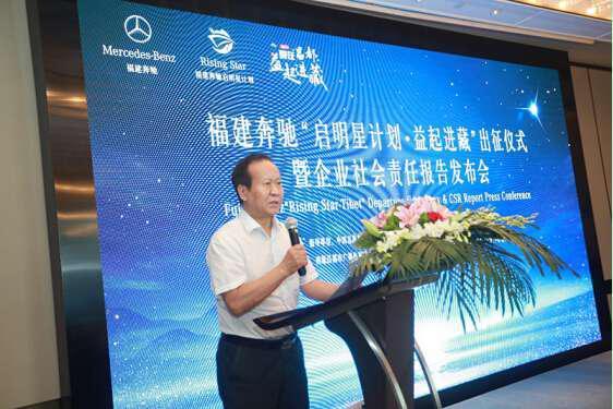 """福建奔驰公益助学行动再启航,""""启明星计划""""走进西藏-车神网"""
