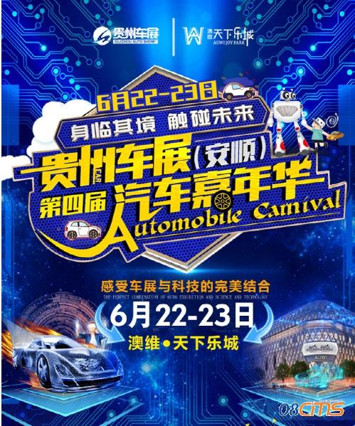 贵州车展安顺第四届汽车嘉年华6月22-23日在澳维天下乐城举行