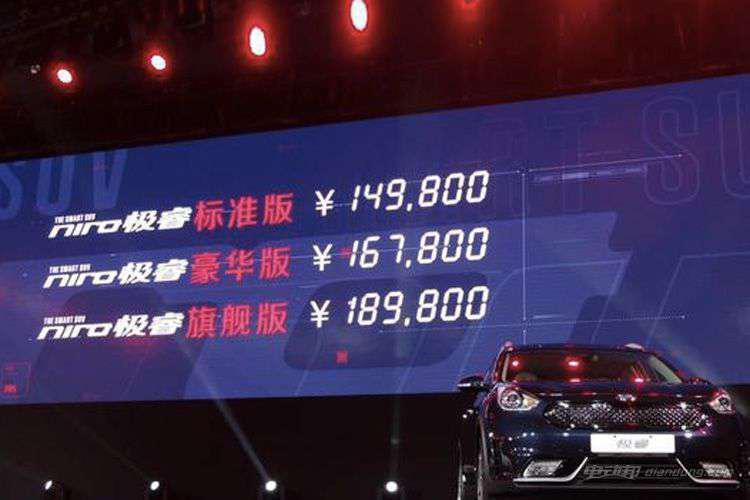 售价14.98-18.98万  起亚Niro极睿上市-车神网