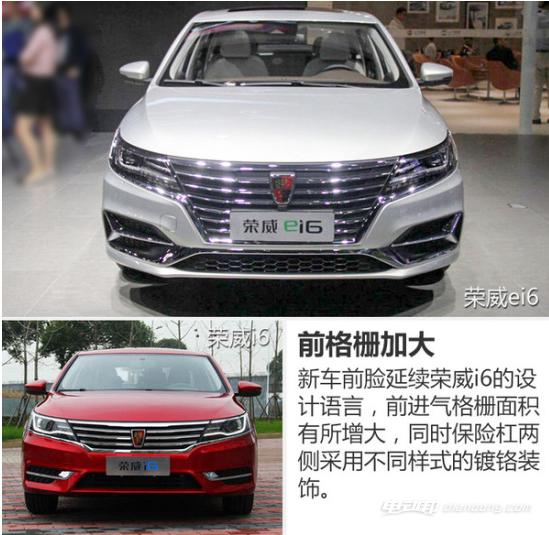 荣威插电混动车ei6动力曝光 将于年内上市-汽车氪