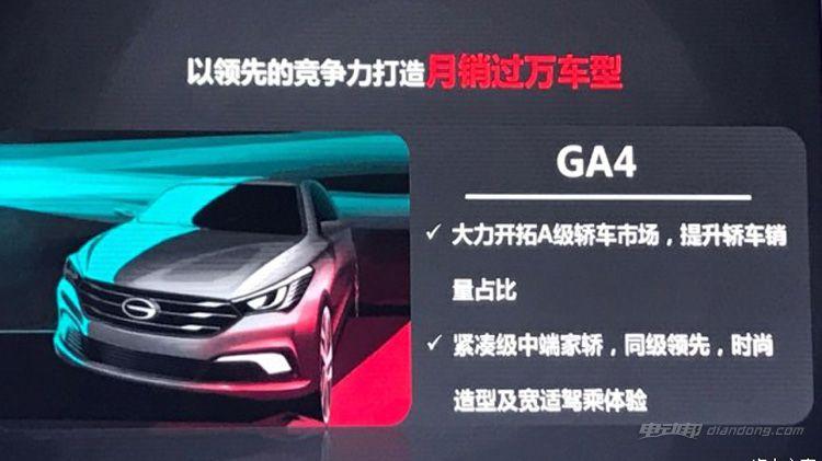 GA4/GS3等 广汽传祺公布部分新车信息-车神网