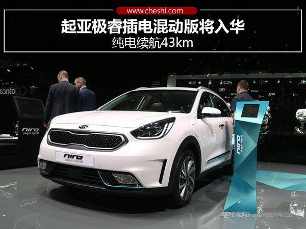起亚极睿插电混动版将入华 纯电续航43km-汽车氪