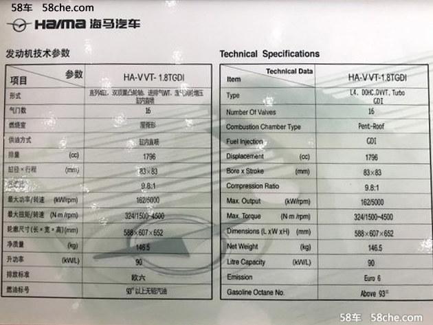 海马汽车 未来将会推出1.2T/1.8T发动机
