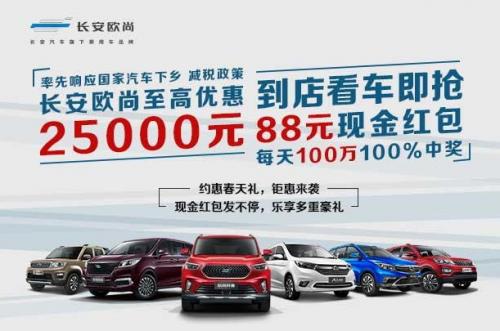 至高2.5万优惠!SUV性价比之王欧尚科赛再掀人气狂潮!