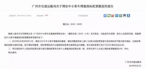 """广深车市喜迎18万汽车指标 吉利PHEV家族试驾""""圈粉""""广深市场"""