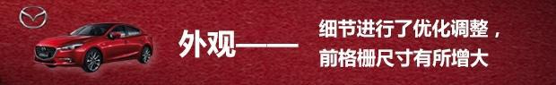新款昂克赛拉上市 售11.29-16.29万元-车神网