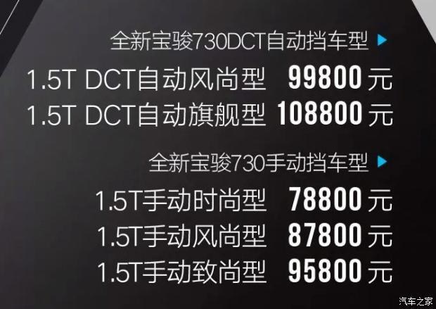 售7.88-10.88万 宝骏730新增车型上市-车神网