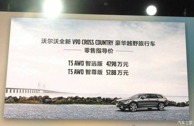 沃尔沃V90 CC上市 售47.98-57.88万元-汽车氪