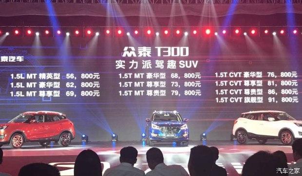 售5.68-9.18万元 众泰T300正式上市-车神网