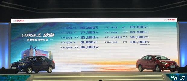 丰田YARiS L 致享上市 售6.98-10.68万-车神网