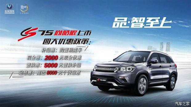 长安CS75尚酷版上市 售9.38-16.28万元-车神网