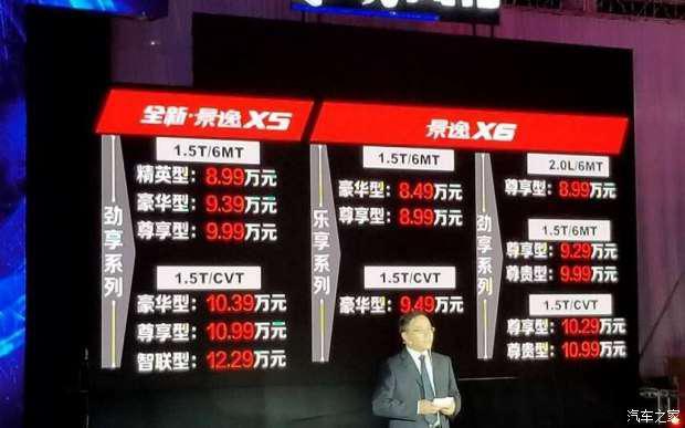 售8.99-12.29万元 景逸X5 1.5T车型上市-汽车氪