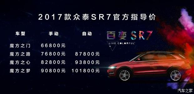 售6.68-10.18万 新款众泰SR7正式上市-汽车氪