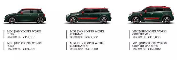 MINIJOHN COOPER WORKS售35.50-45.60万-车神网