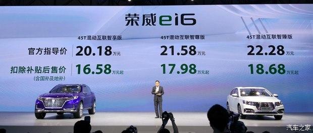 荣威ei6正式上 售20.18-22.28万-汽车氪