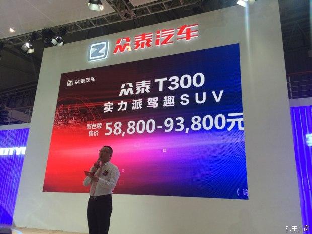众泰T300新车上市 售价5.88-9.38万-车神网