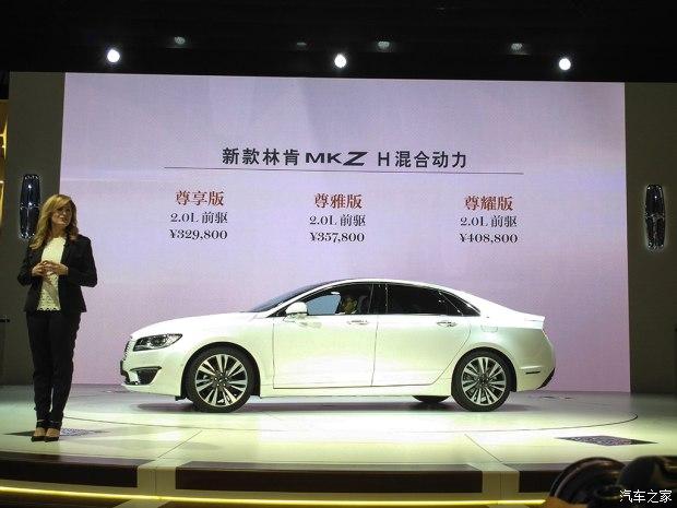 林肯MKZ混动版上市 售32.98-40.88万-汽车氪