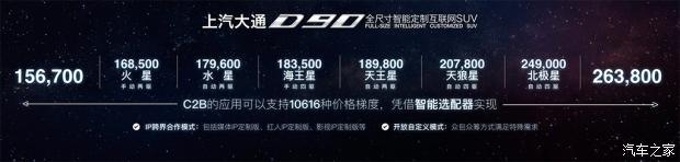 售15.67-26.38万元 大通D90正式上市-汽车氪