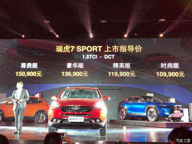 奇瑞瑞虎7 SPORT上市 售10.99-15.09万-汽车氪