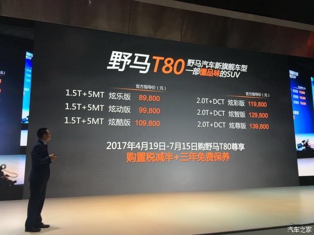 野马T80正式上市 售8.98-13.98万-车神网
