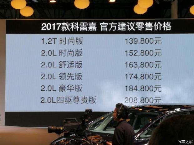 2017款科雷嘉上市 售价13.98-20.88万-车神网