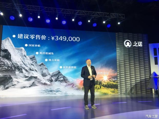 华晨宝马之诺60H正式上市 售34.90万元-车神网