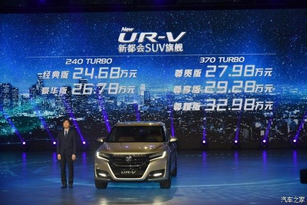 东风本田UR-V上市 售24.68-32.98万元-车神网
