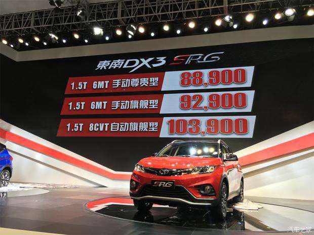 东南DX3 SRG上市 售价8.89- 10.39万-汽车氪