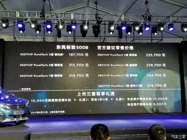 售18.77-27.97万元 东风标致5008上市-汽车氪
