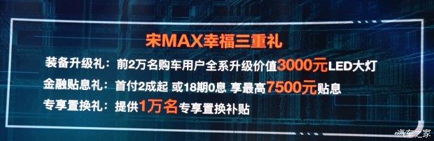 售7.99-11.99万元 比亚迪宋MAX上市-车神网