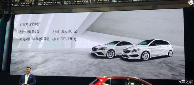 售30.55万起 奔驰两款极地限量版上市-汽车氪