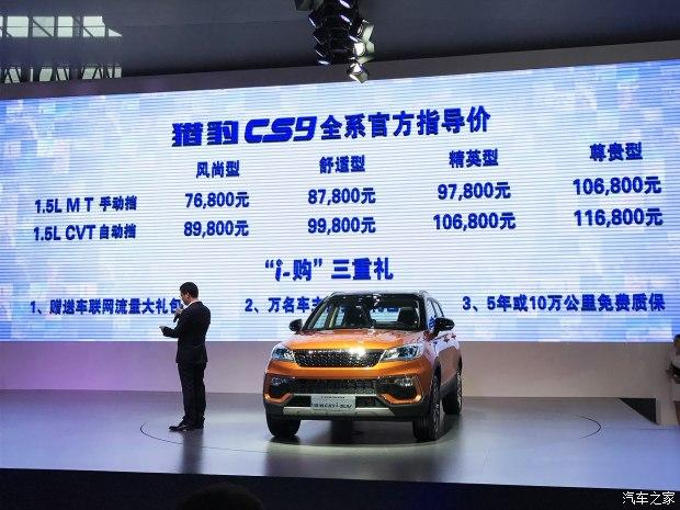 猎豹CS9正式上市 售价7.68-11.68万元-汽车氪