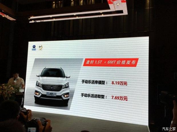 售7.69-8.19万元 长安凌轩1.5T正式上市-车神网