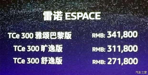 售27.18-34.18万元 雷诺Espace正式上市-车神网