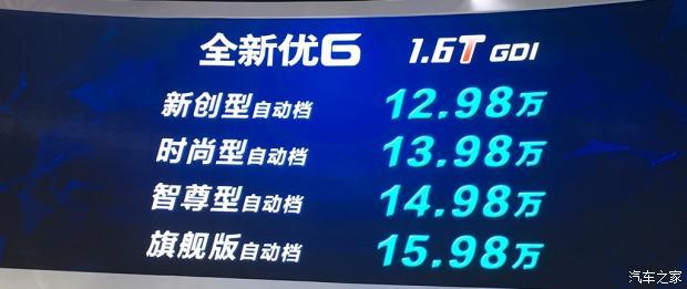 纳智捷新款优6上市 售价12.98-15.98万-车神网