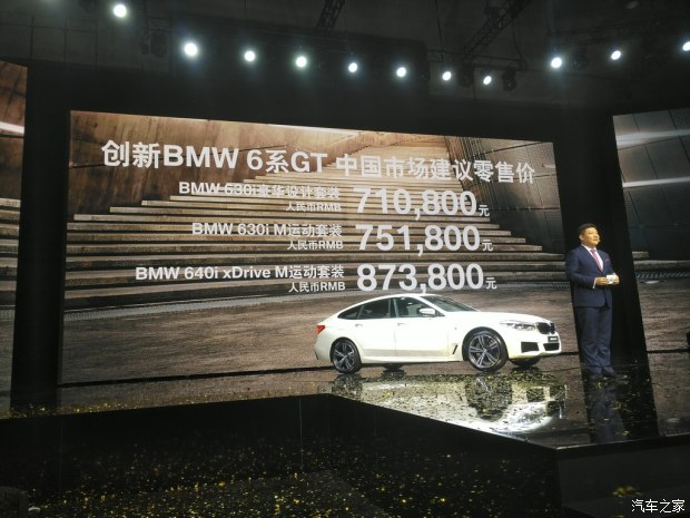 售71.08-87.38万元 宝马6系GT正式上市-汽车氪