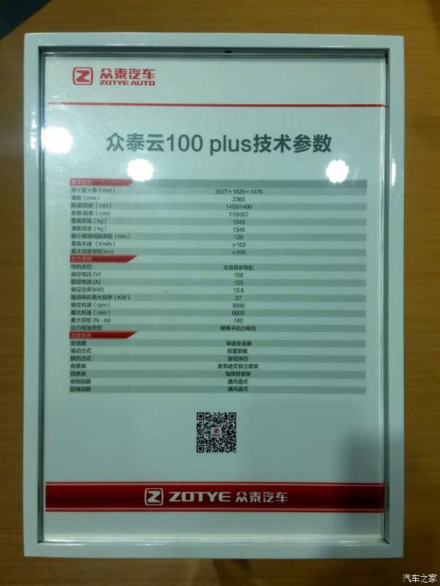 众泰云100 Plus正式发布 5月上市-车神网