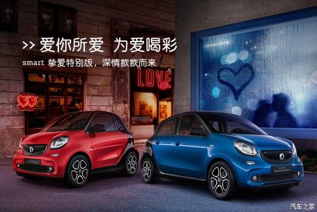 14.0888万起 smart两款挚爱特别版上市-车神网
