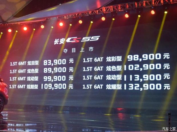 售8.39-13.29万元 长安CS55正式上市-车神网