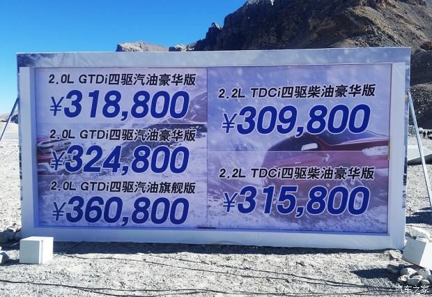 售26.58-36.08万元 新款撼路者正式上市-车神网