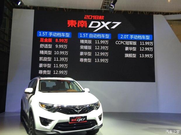 新款东南DX7正式上市 售8.99万起-车神网