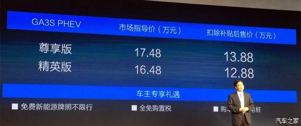 传祺GA3S PHEV正式上市 售16.48-17.48万-汽车氪