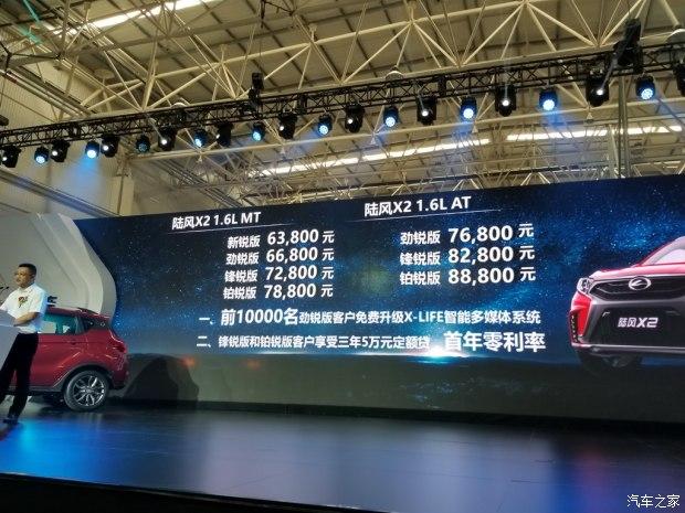 售6.38-8.88万元 陆风X2正式上市销售-汽车氪